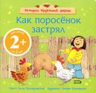 Иолтуховская А.В. - 2+ Как поросенок застрял' обложка книги