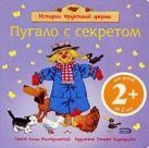 Иолтуховская А.В. - 2+ Пугало с секретом' обложка книги