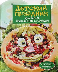 Детский праздник. Кулинарное приключение с малышом