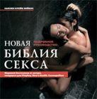 Бейкос С.К. - Новая библия секса: Подробное руководство' обложка книги