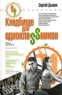 Odnoklassniki.ru (обложка)