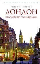 Мортон Г.В. - Лондон. Прогулки по столице мира' обложка книги