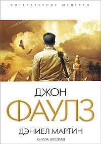 Дэниел Мартин. Книга 2