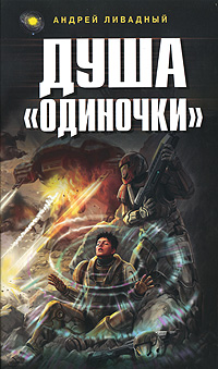 """Душа """"Одиночки"""""""