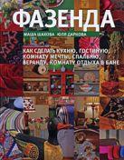 Шахова М., Даркова Ю. - Фазенда' обложка книги