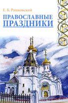 Рашковский Е.Б. - Православные праздники' обложка книги