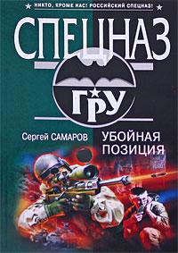 Убойная позиция Самаров С.В.