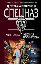 Кулаков С.Ф. - Жесткая блокировка' обложка книги
