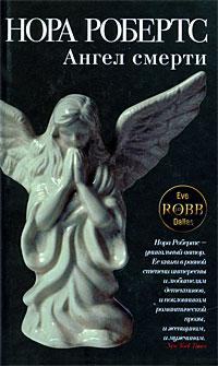 Ангел смерти Робертс Н.