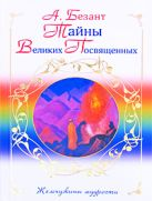 Безант А. - Тайны Великих Посвященных' обложка книги
