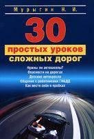 Мурыгин Н.И. - 30 простых уроков сложных дорог' обложка книги