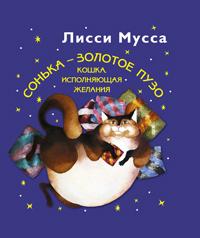 Сонька - Золотое Пузо. Кошка, исполняющая желания