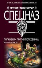 Шахов М.А. - Полковник против полковника' обложка книги