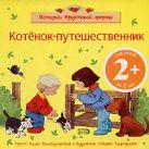 Иолтуховская А.В. - 2+ Котенок-путешественник' обложка книги