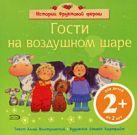 Иолтуховская А.В. - 2+ Гости на воздушном шаре' обложка книги
