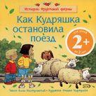 Иолтуховская А.В. - 2+ Как Кудряшка остановила поезд' обложка книги