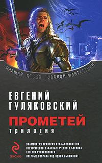 Прометей: трилогия