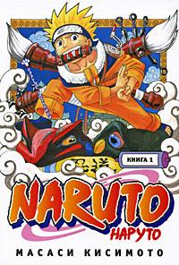Наруто. Книга 1. Наруто Удзумаки Кисимото М.