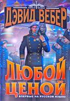 Вебер Д. - Любой ценой' обложка книги