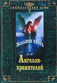 Большая книга Ангелов-хранителей