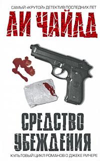 Top-Детектив