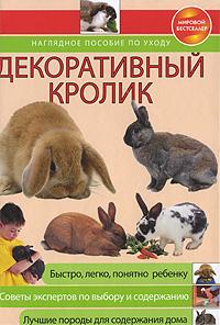 Декоративный кролик. Наглядное пособие по уходу