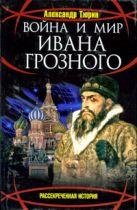 Тюрин А.В. - Война и мир Ивана Грозного' обложка книги