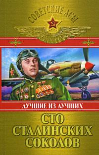 Сто сталинских соколов: Лучшие из лучших