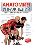 Маноккиа П. - Анатомия упражнений: Тренер и помощник в ваших занятиях' обложка книги