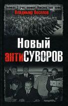 Веселов В.В. - Новый антиСуворов' обложка книги