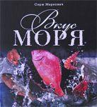Маркович С. - Вкус моря: Изысканные рецепты из рыбы и морепродуктов' обложка книги