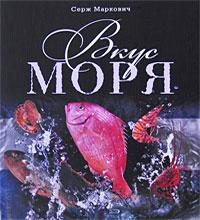 Вкус моря: Изысканные рецепты из рыбы и морепродуктов Маркович С.