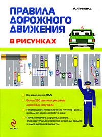 Правила дорожного движения в рисунках 2009