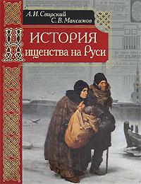 История нищенства на Руси Свирский А.И., Максимов С.В.