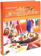 Соловьева Н.В. - Мир детской кулинарии' обложка книги