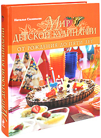 Мир детской кулинарии Соловьева Н.В.