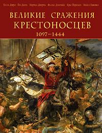 Великие сражения крестоносцев 1097-1444
