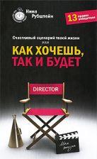 Рубштейн Н.В. - Счастливый сценарий твоей жизни, или Как хочешь, так и будет: 13 правил победителя' обложка книги