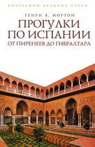 Мортон Г.В. - Прогулки по Испании. От Пиренеев до Гибралтара' обложка книги