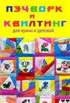 Турченко И. - Пэчворк и квилтинг для кухни и детской: Легко и просто' обложка книги