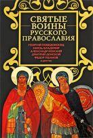 Глаголева О. - Святые воины русского православия' обложка книги