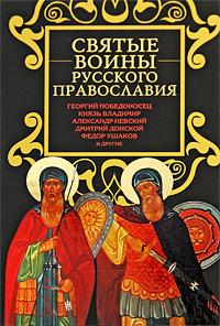 Святые воины русского православия