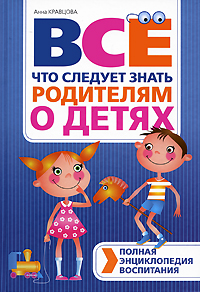 Полная энциклопедия воспитания: все, что следует знать родителям о детях