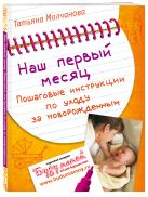 Молчанова Т.В. - Наш первый месяц: Пошаговые инструкции по уходу за новорожденным' обложка книги