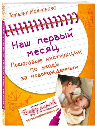Наш первый месяц: Пошаговые инструкции по уходу за новорожденным Молчанова Т.В.