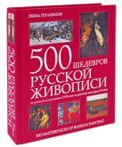 Геташвили Н.В. - 500 шедевров русской живописи' обложка книги