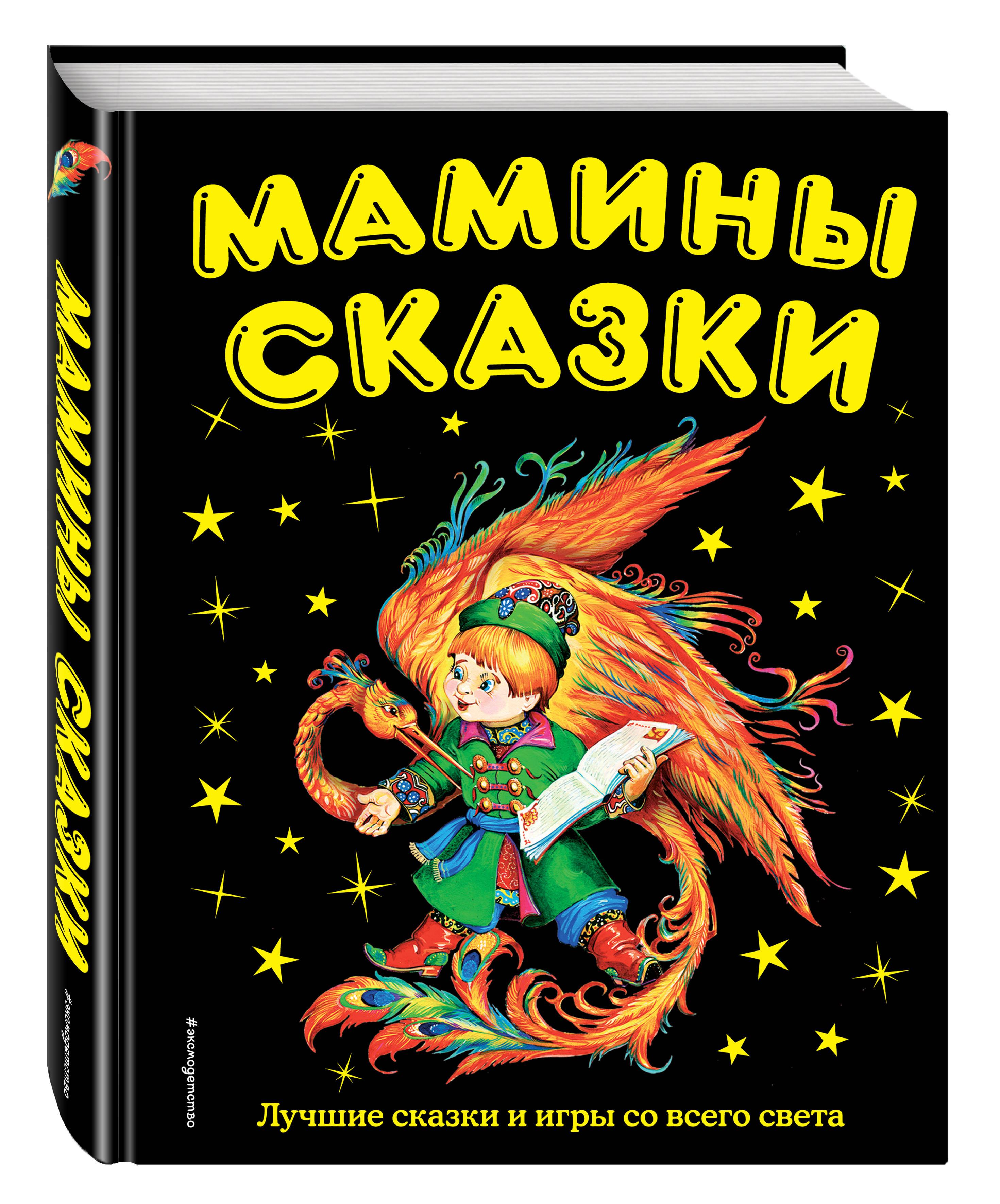 Мамины сказки: лучшие сказки и игры со всего света мамины сказки лучшие сказки и игры со всего света