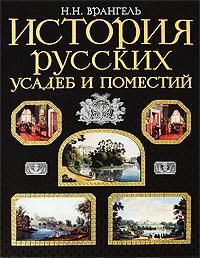 Подарочные издания. Энциклопедии России. Черная с лаком