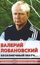 Горбунов А. - Валерий Лобановский. Бесконечный матч...' обложка книги