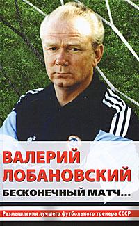 Валерий Лобановский. Бесконечный матч...